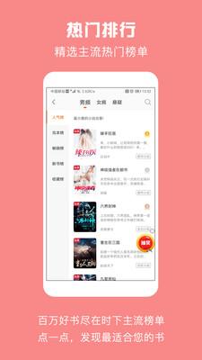 优颂免费小说app截图1