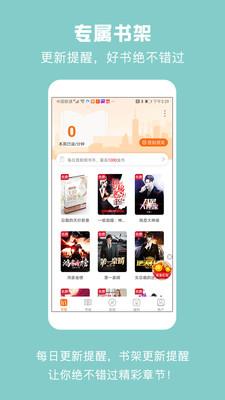 优颂免费小说app截图3