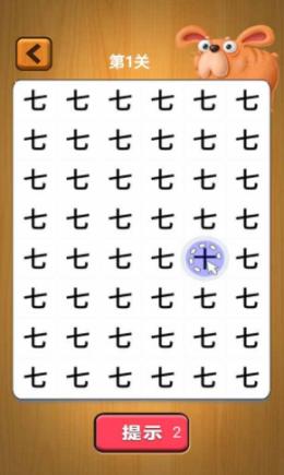 宝宝找汉字app截图1