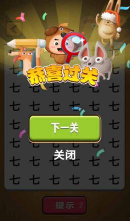 宝宝找汉字app截图3