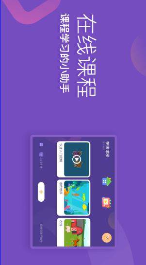 梅沙少儿编程app截图2