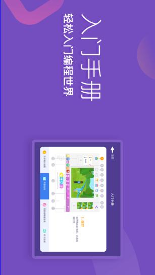 梅沙少儿编程app截图3
