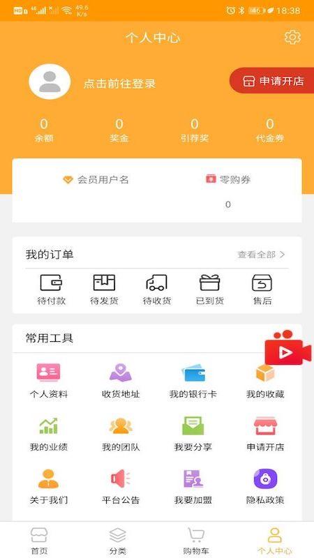 维公链商城app截图2