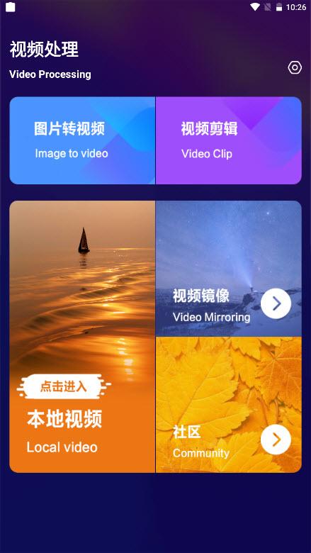 vlog剪印社app截图1