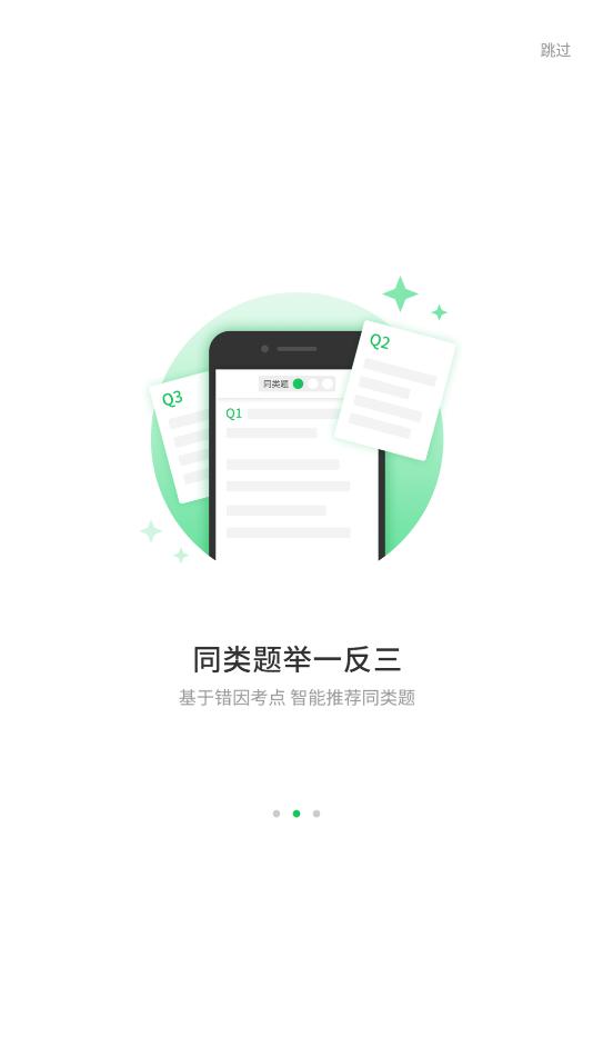 小优同学app截图3