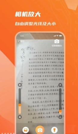 畅读放大镜app截图3