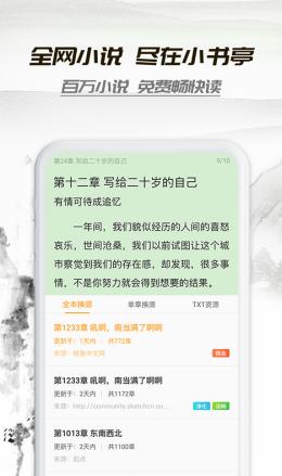 小书亭app截图2