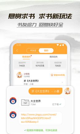 小书亭app截图3