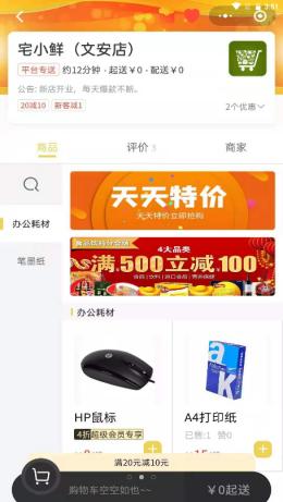 宅乐宝外卖app截图2