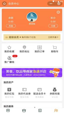 宅乐宝外卖app截图3