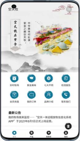 空天牧app截图1