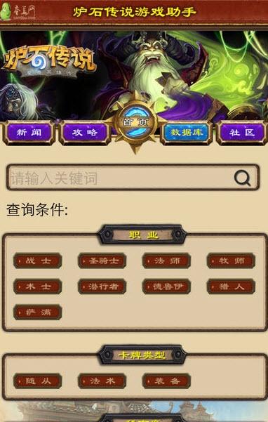 炉石传说助手app截图2