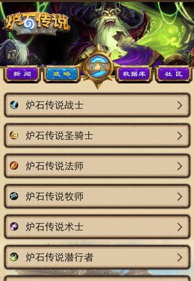 炉石传说助手app截图3