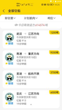 亿船app截图2