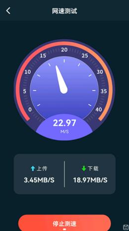 无线测速app截图2