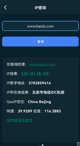 无线测速app截图3