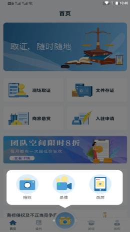 恢链app截图1