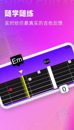 趣学吉他app截图2