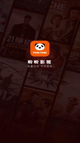 盼盼影视app截图1
