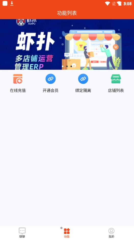 虾多宝app截图3
