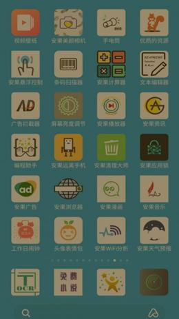 安果护目镜app截图3