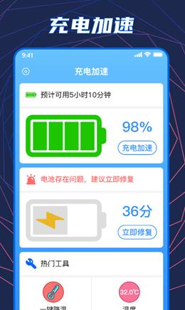 手机温度检测大师app截图1