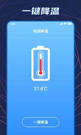 手机温度检测大师app截图3