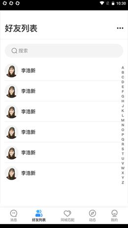 野湾app截图2