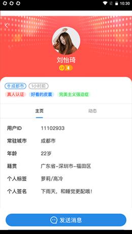 野湾app截图3