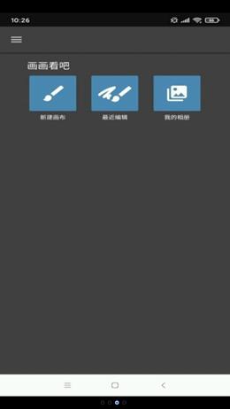逸梦绘画app截图3