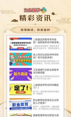 东方优学app截图1