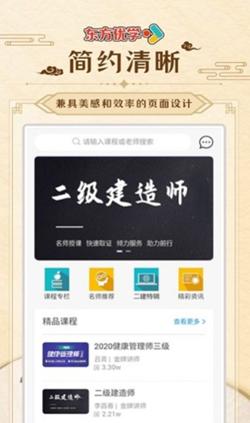 东方优学app截图2