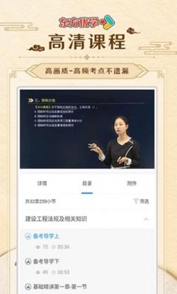 东方优学app截图3
