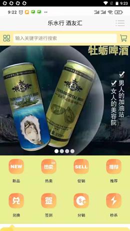 乐水行酒友汇app截图1