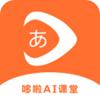 哆啦AI课堂app