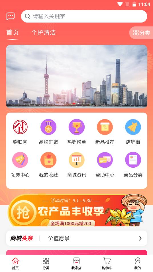 我家多多商城app截图2