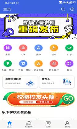 教育全景地图app截图1