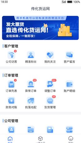 传化货运承运商app截图1