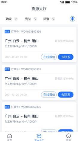 传化货运承运商app截图2
