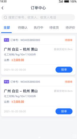 传化货运承运商app截图3