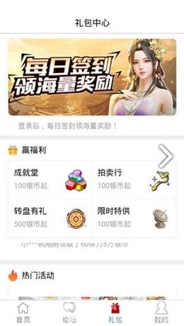 傲世堂论坛app截图3
