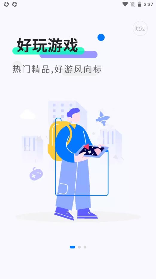 魔玩助手app截图2