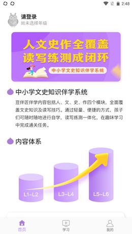 豆伴匠伴学app截图1