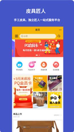 皮圈商城app截图2