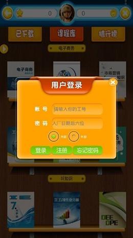 富学宝典app截图1