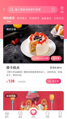 丘比特爱情app截图2