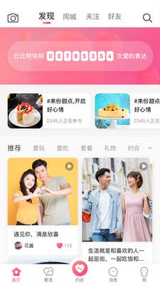 丘比特爱情app截图3