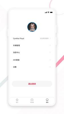 东风e车app截图1