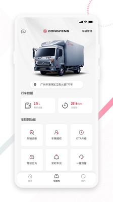 东风e车app截图2