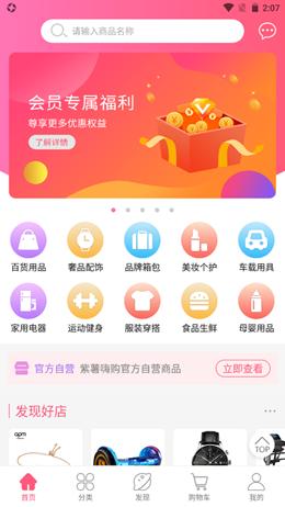 紫薯嗨购app截图1